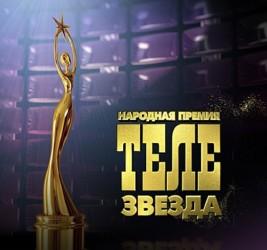 Народная премия ТЕЛЕЗВЕЗДА