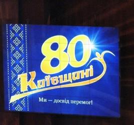 """Праздничный концерт """"Киевщина – сердце Украины"""""""