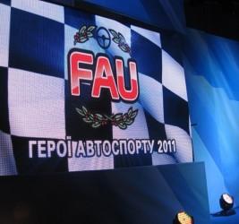 Награждение лучших автогонщиков ФАУ