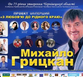 Concert of Michael Gritskan