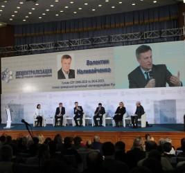 Форум «Децентрализация – путь к развитию самоуправления»