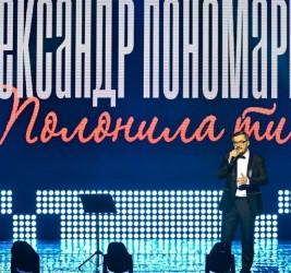 Концерт Александра Пономарёва во Дворце Украина