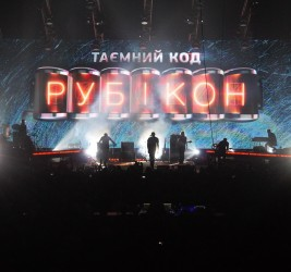 Boombox at the Kiev Sports Palace