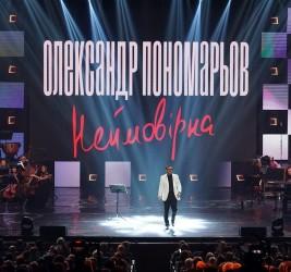 Alexander Ponomarev concert