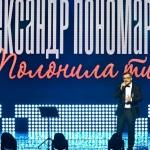 Big solo concert of ALEXANDER PONOMAREV